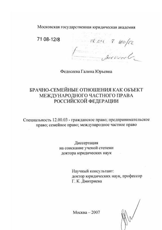Титульный лист Брачно-семейные отношения как объект международного частного права Российской Федерации