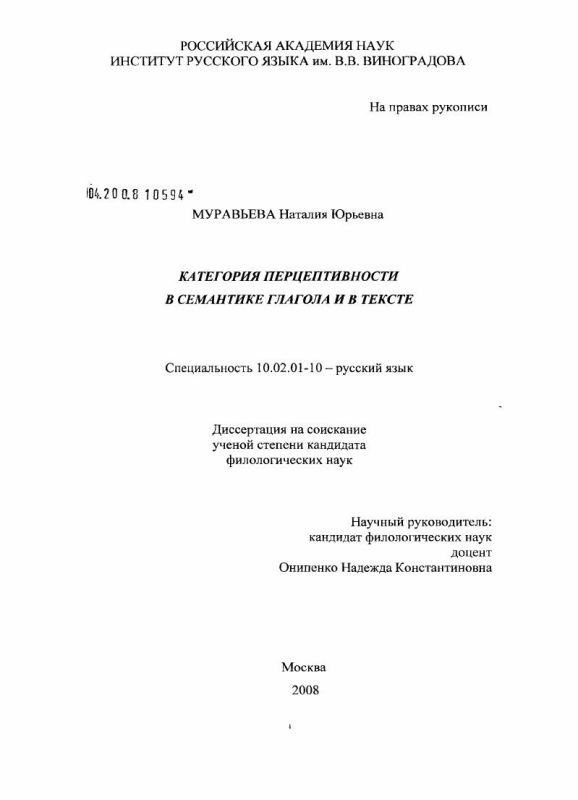 Титульный лист Категория перцептивности в семантике глагола и в тексте
