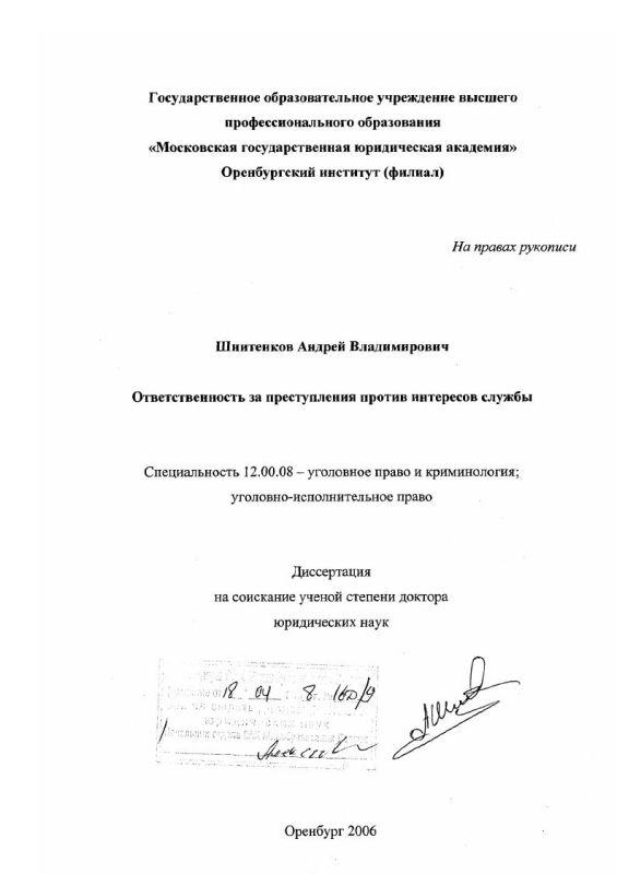 Титульный лист Ответственность за преступления против интересов службы