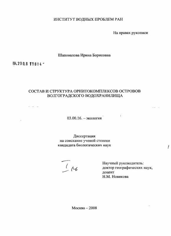 Титульный лист Состав и структура орнитокомплексов островов Волгоградского водохранилища