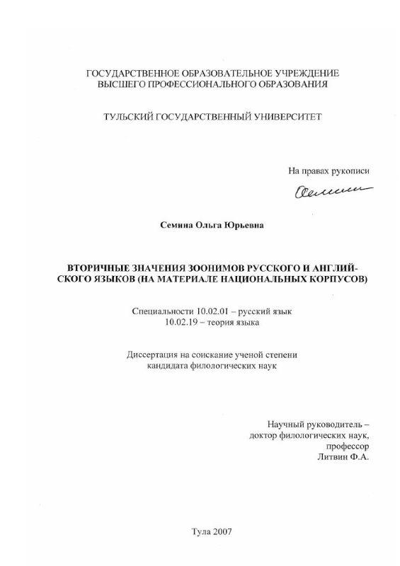 Титульный лист Вторичные значения зоонимов русского и английского языков : на материале национальных корпусов
