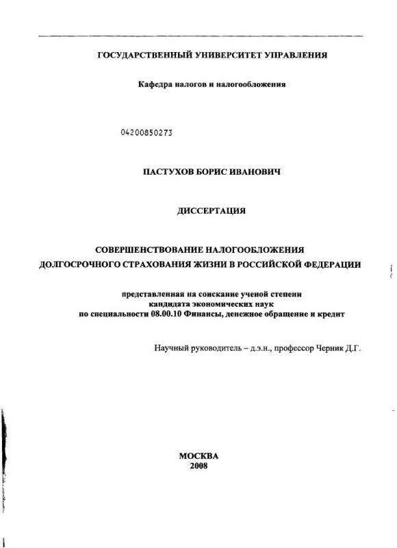 Титульный лист Совершенствование налогообложения долгосрочного страхования жизни в Российской Федерации