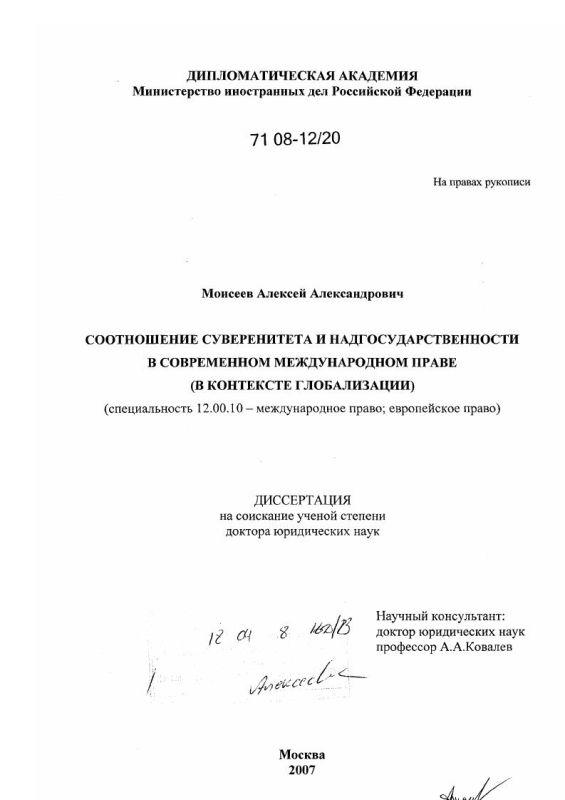 Титульный лист Соотношение суверенитета и надгосударственности в современном международном праве : в контексте глобализации