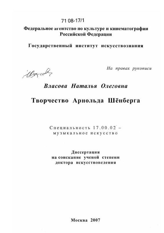 Титульный лист Творчество Арнольда Шёнберга