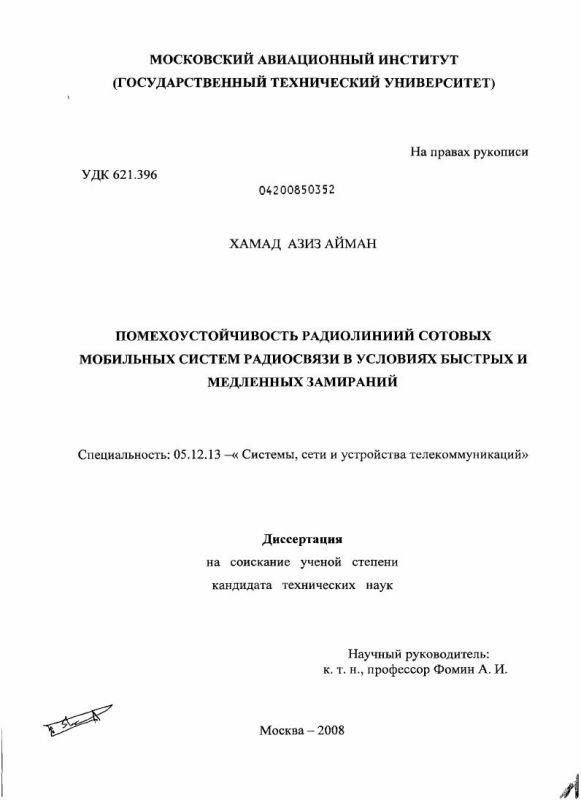 Титульный лист Помехоустойчивость радиолиний сотовых мобильных систем радиосвязи в условиях быстрых и медленных замираний
