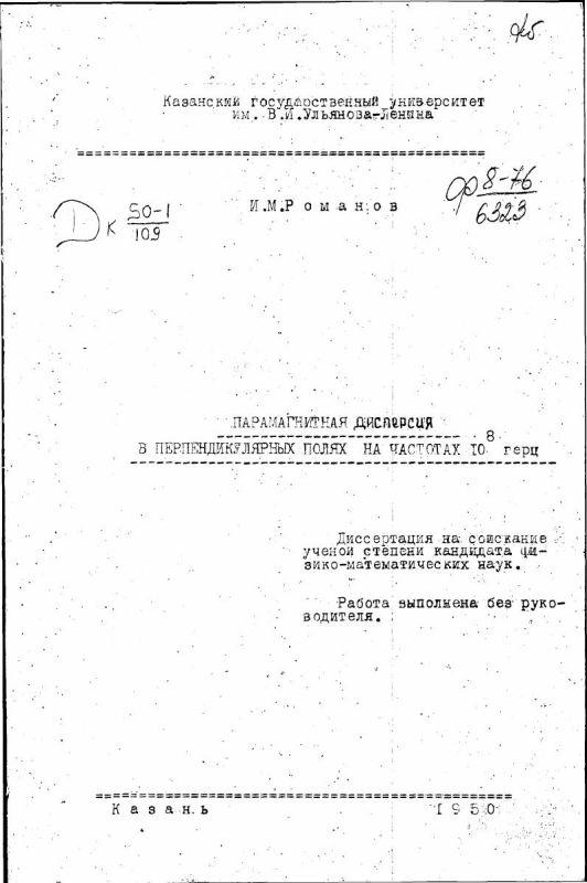 Титульный лист Парамагнитная дисперсия в перпендикулярных полях на частотах 10/8 герц