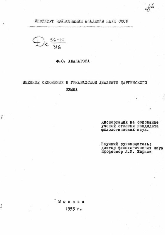 Титульный лист Именное склонение в уркарахском диалекте даргинского языка.