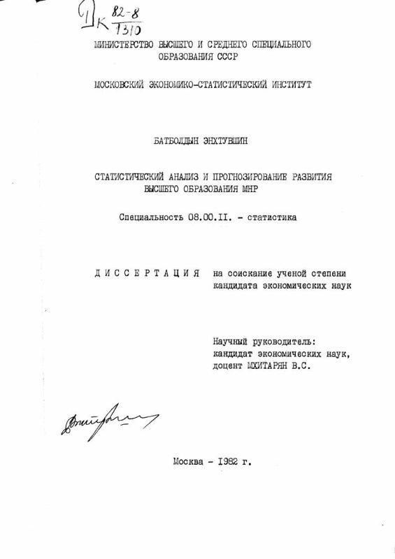 Титульный лист Статистический анализ и прогнозирование развития высшего образования МНР