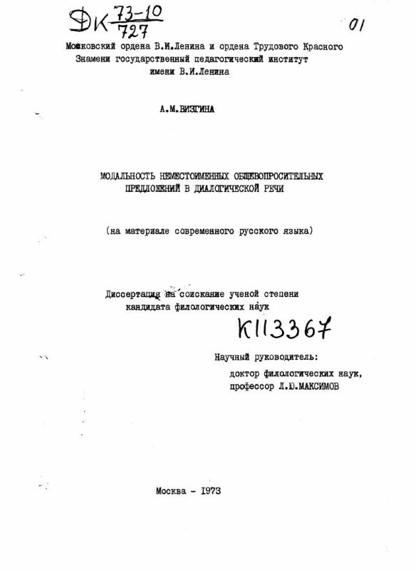 Титульный лист Модальность неместоименных общевопросительных предложений в диалогической речи : (На материале современного русского языка).