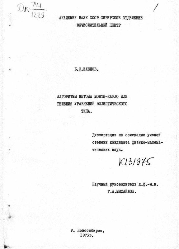 Титульный лист Алгоритмы метода Монте-Карло для решения уравнений эллиптического типа