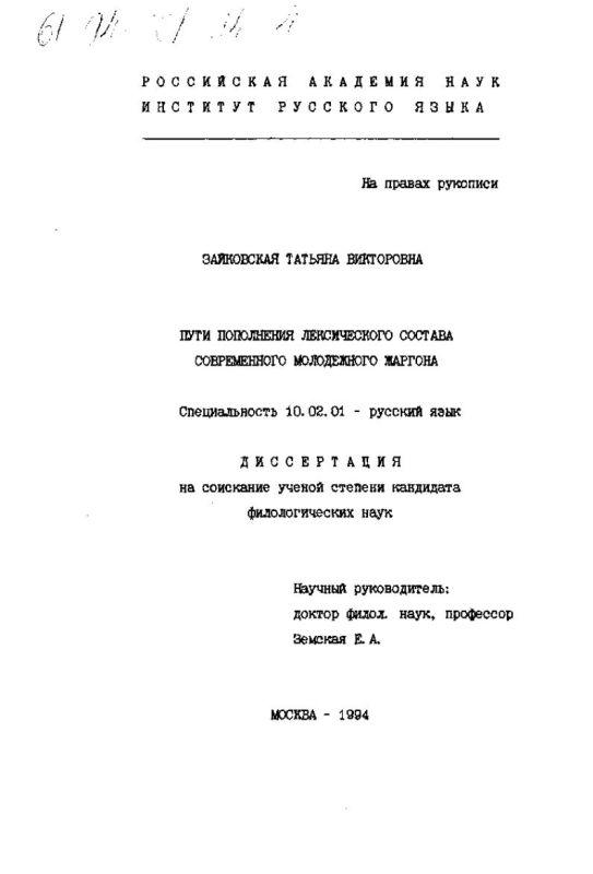 Титульный лист Пути пополнения лексического состава современного молодежного жаргона