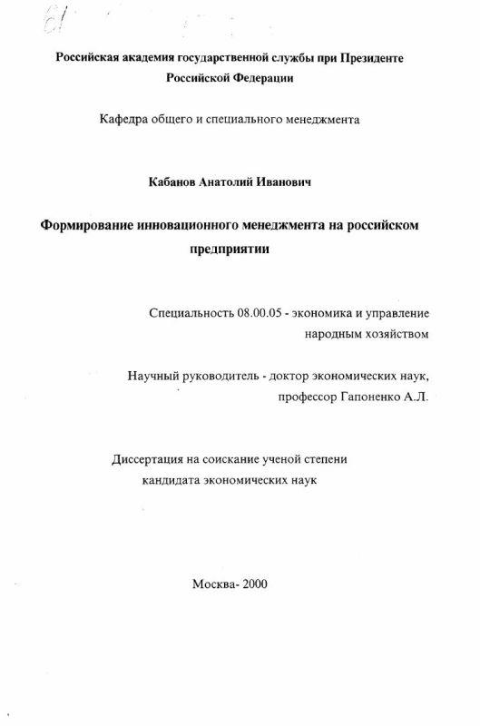 Титульный лист Формирование инновационного менеджмента на российском предприятии