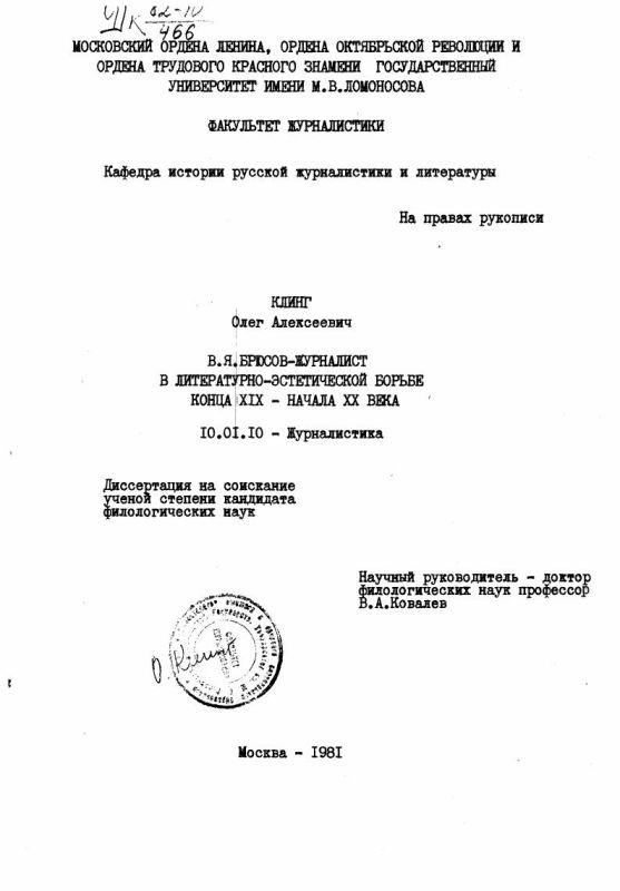 Титульный лист В. Я. Брюсов-журналист в литературно-эстетической борьбе конца XIX - начала XX века.