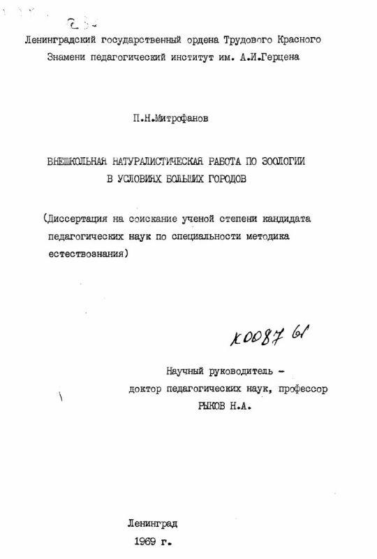 Титульный лист Внешкольная натуралистическая работа по зоологии в условиях больших городов.