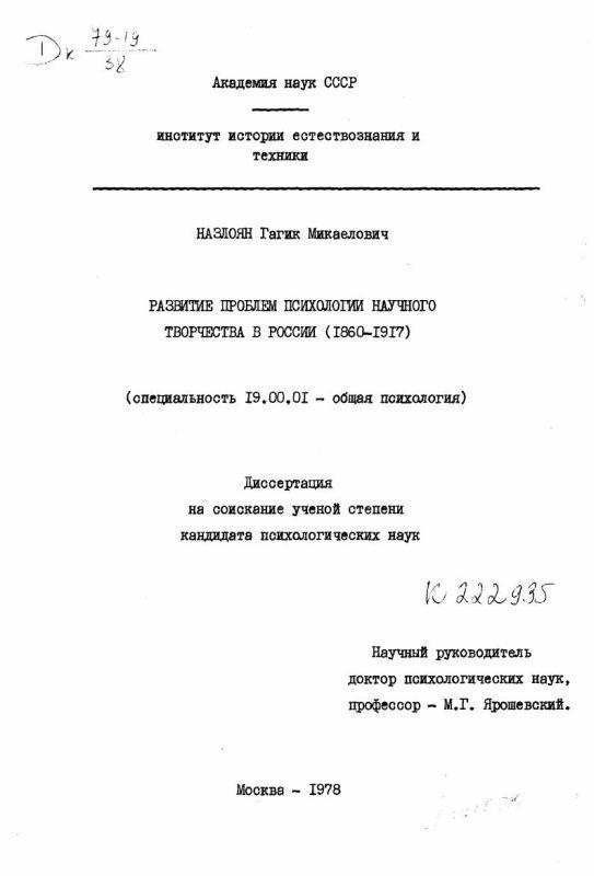 Титульный лист Развитие проблем психологии научного творчества в России (1860-1917).