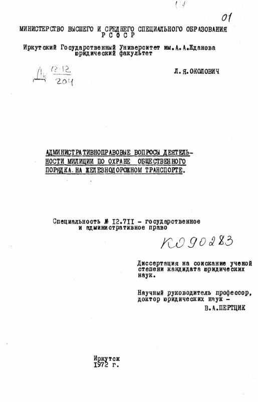 Титульный лист Административно-правовые вопросы деятельности милиции по охране общественного порядка на железнодорожном транспорте.