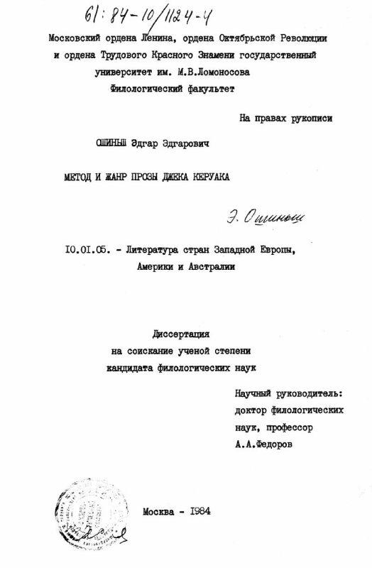 Титульный лист Метод и жанр прозы Джека Керуака.