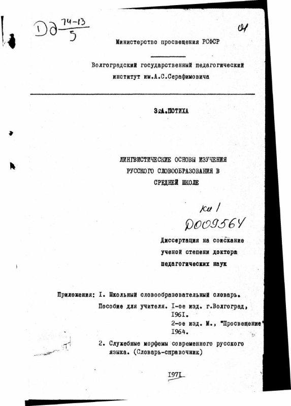 Титульный лист Лингвистические основы изучения русского словообразования в средней школе.