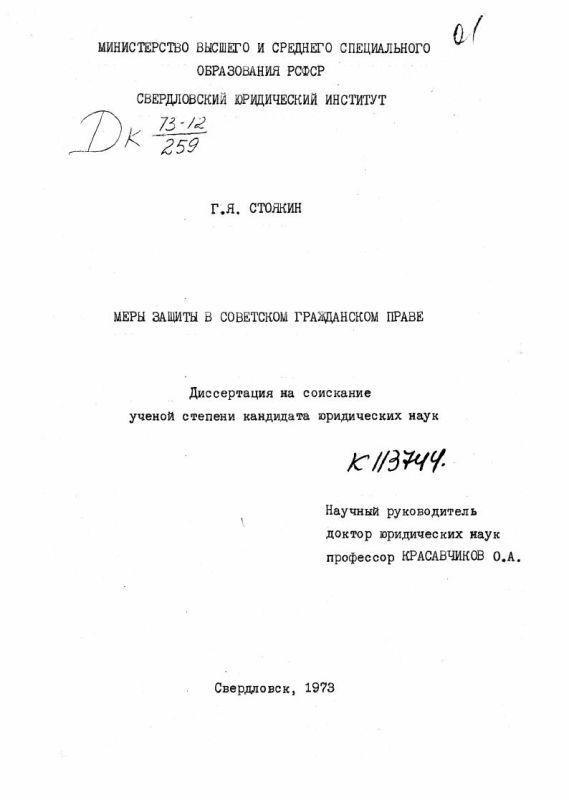 Титульный лист Меры защиты в советском гражданском праве.