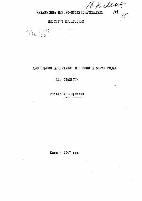 Титульный лист Дошкольное воспитание в России в 60-70 годах XIX столетия.