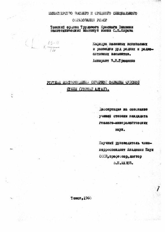 Титульный лист Ртутные месторождения Северной окраины Чуйской степи (Горный Алтай).