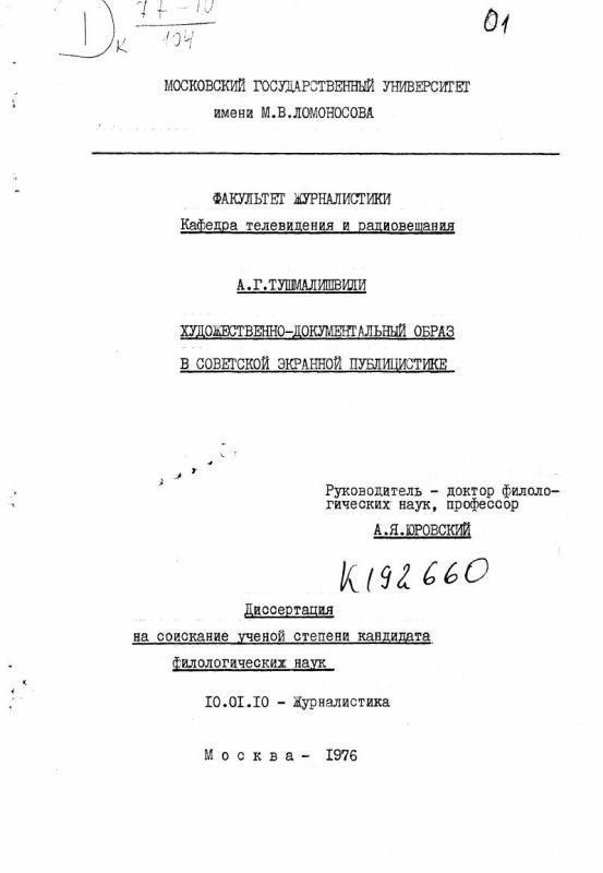 Титульный лист Художественно-документальный образ в советской экранной публицистике.