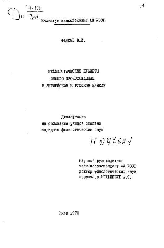 Титульный лист Этимологические дублеты общего происхождения в английском и русском языках.