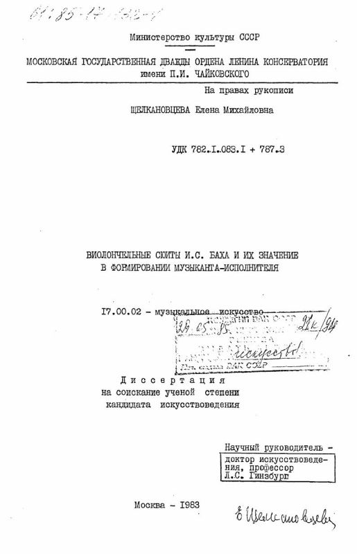 Титульный лист Виолончельные сюиты И.С. Баха и их значение в формировании музыканта-исполнителя