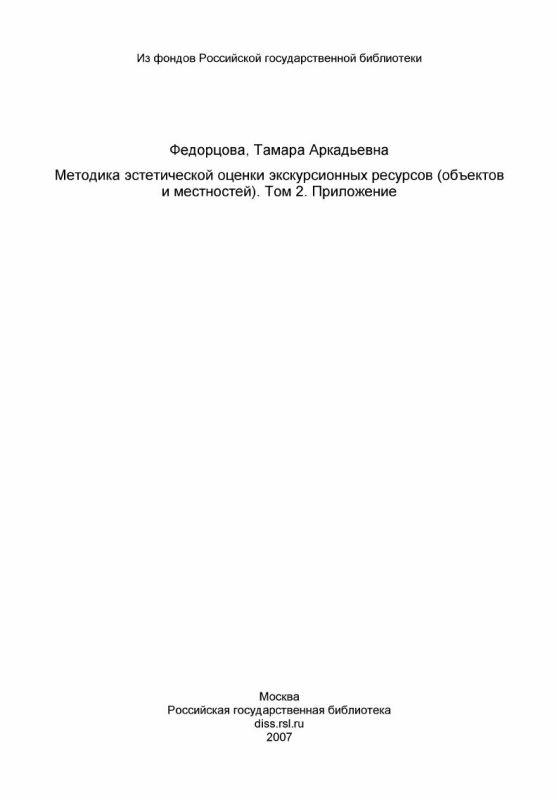 Титульный лист Методика эстетической оценки экскурсионных ресурсов (объектов и местностей). Том 2. Приложение