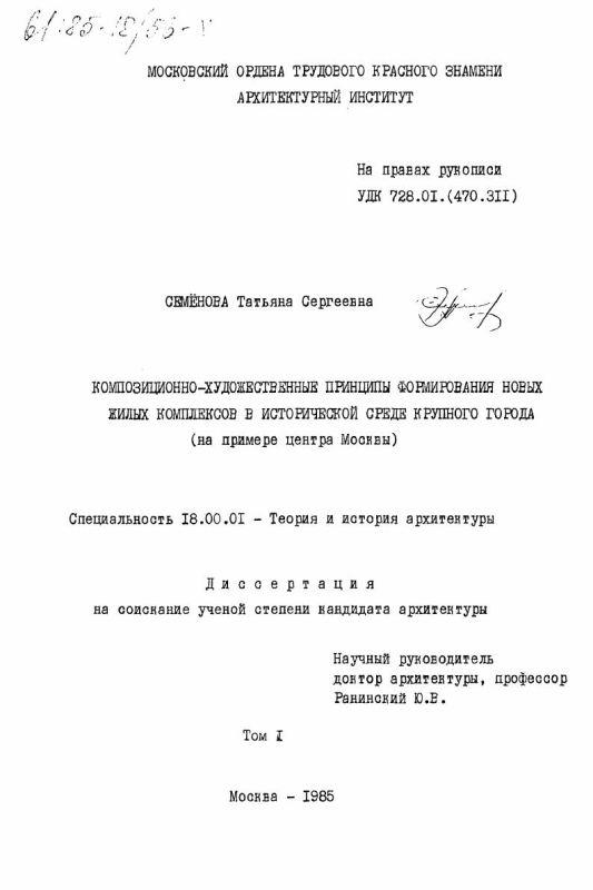 Титульный лист Композиционно-художественные принципы формирования новых жилых комплексов в исторической среде крупного города (на примере центра Москвы).