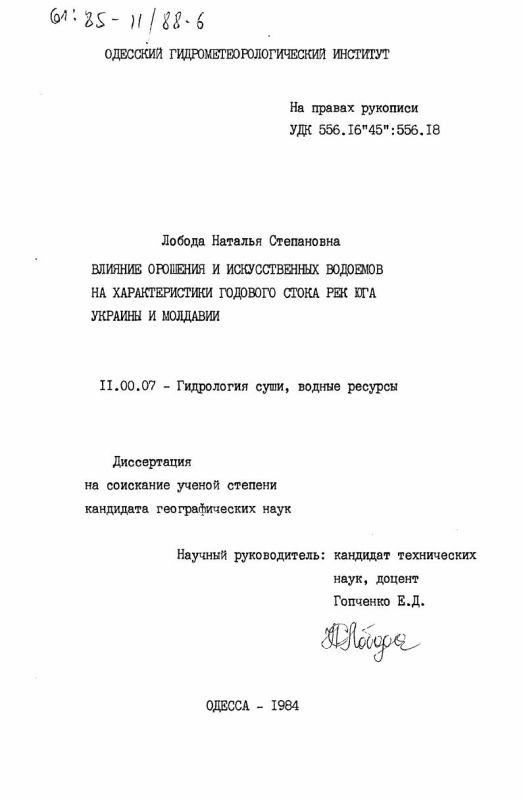 Титульный лист Влияние орошения и искусственных водоемов на характеристики годового стока рек юга Украины и Молдавии