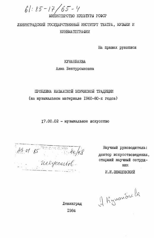 Титульный лист Проблема казахской эпической традиции (на музыкальном материале 1960-80-х годов)