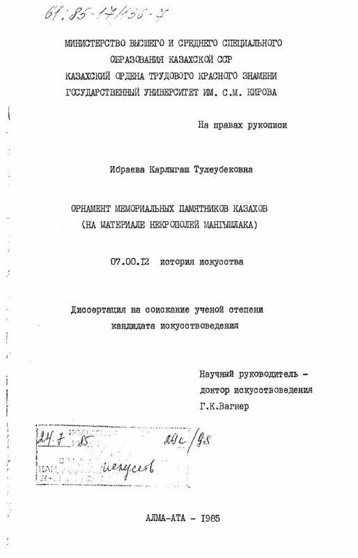 Титульный лист Орнамент мемориальных памятников казахов (на материале некрополей Мангышлака)
