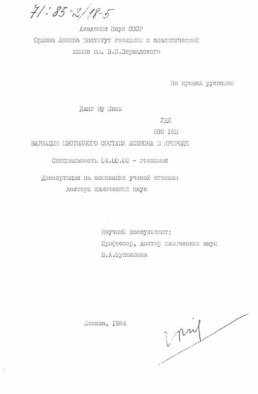 Титульный лист Вариации изотопного состава ксенона в природе