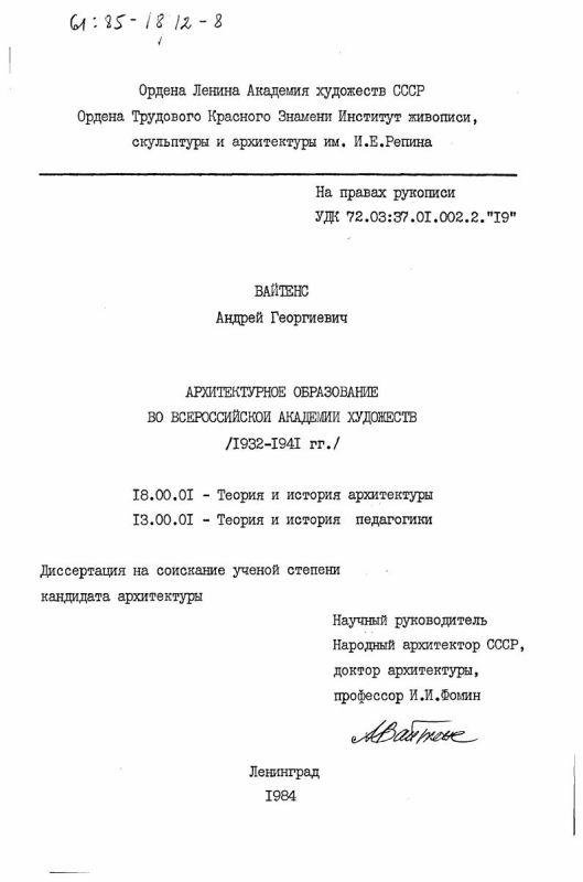 Титульный лист Архитектурное образование во Всероссийской Академии художеств (1932-1941 гг.)