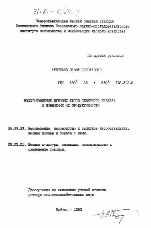 Титульный лист Восстановление дубовых лесов Северного Кавказа и повышение их продуктивности