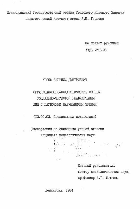 Титульный лист Организационно-педагогические основы социально-трудовой реабилитации лиц с глубокими нарушениями зрения