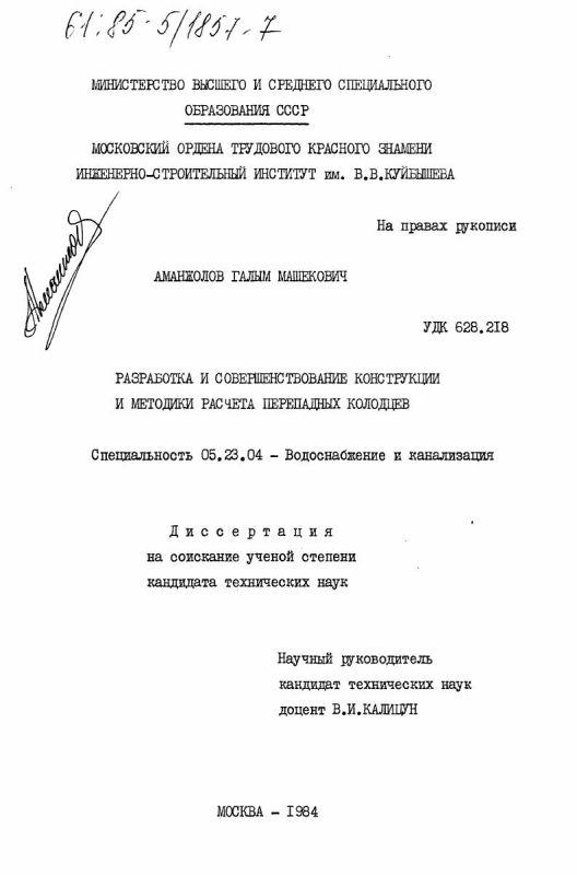 Титульный лист Разработка и совершенствование конструкции и методики расчета перепадных колодцев