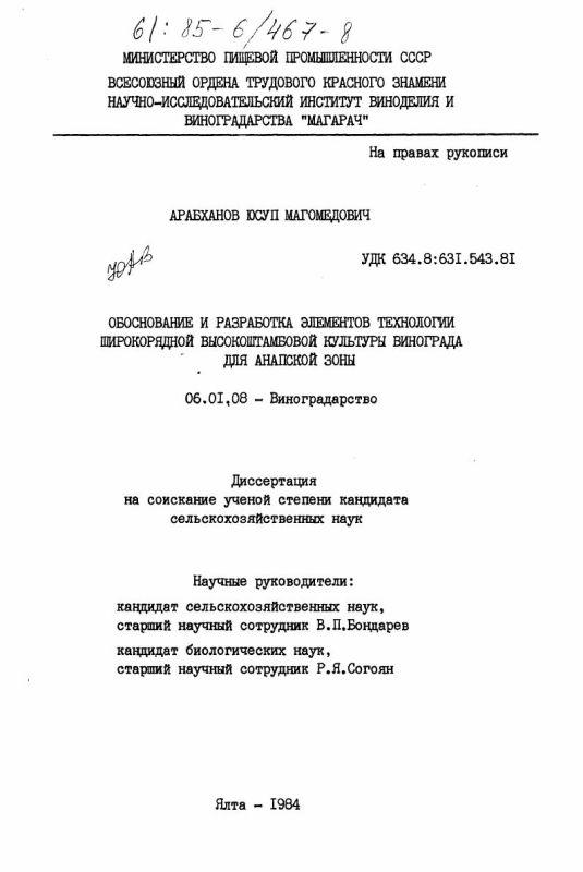 Титульный лист Обоснование и разработка элементов технологии широкорядной высокоштамбовой культуры винограда для Анапской зоны