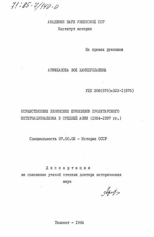 Титульный лист Осуществление ленинских принципов пролетарского интернационализма в Средней Азии (1924-1937 гг.)