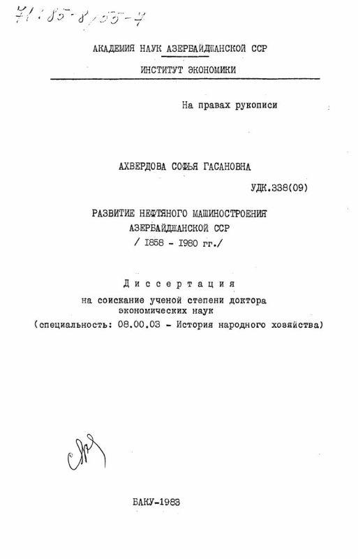 Титульный лист Развитие нефтяного машиностроения Азербайджанской ССР (1858-1980 гг.)