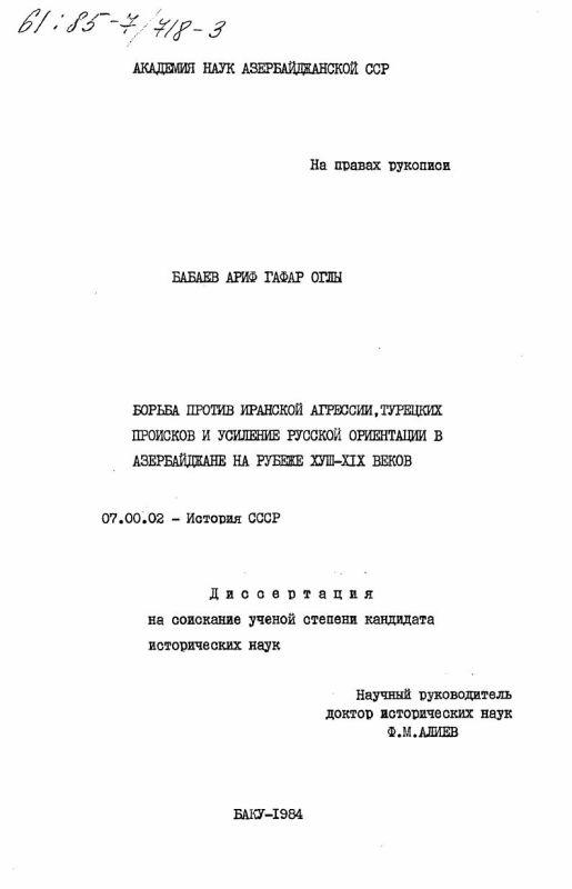 Титульный лист Борьба против иранской агрессии, турецких происков и усиление русской ориентации в Азербайджане на рубеже XVIII-XIX веков