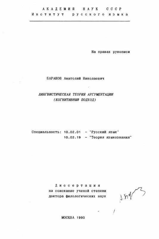 Титульный лист Лингвистическая теория аргументации (когнитивный подход)