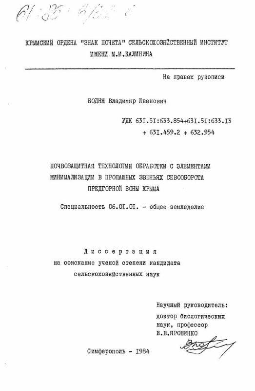 Титульный лист Почвозащитная технология обработки с элементами минимализации в пропашных звеньях севооборота предгорной зоны Крыма