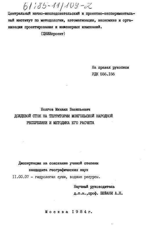 Титульный лист Дождевой сток на территории Монгольской Народной Республики и методика его расчета