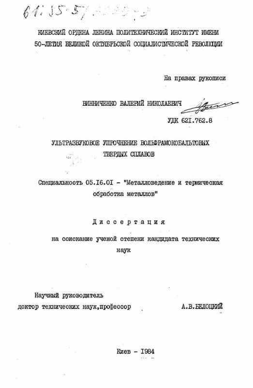 Титульный лист Ультразвуковое упрочнение вольфрамокобальтовых твердых сплавов