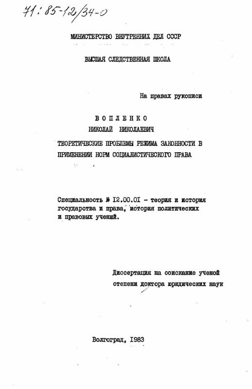 Титульный лист Теоретические проблемы режима законности в применении норм социалистического права