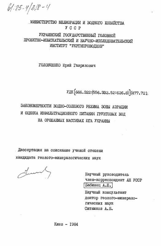 Титульный лист Закономерности водно-солевого режима зоны аэрации и оценка инфильтрационного питания грунтовых вод на орошаемых массивах юга Украины
