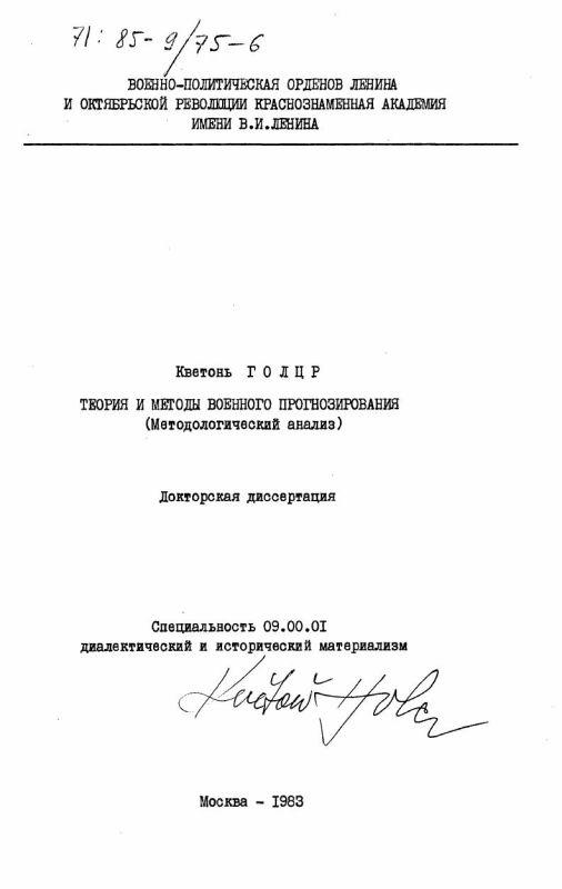 Титульный лист Теория и методы военного прогнозирования. (Методологический анализ)