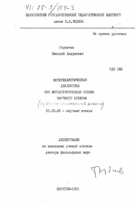 Титульный лист Материалистическая диалектика как методология научного атеизма (научно-философский аспект)